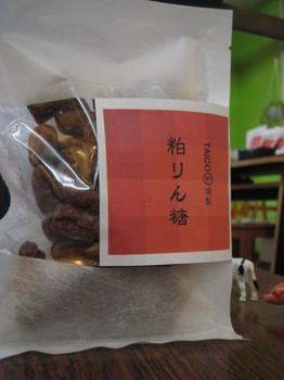 粕りん糖 ¥350