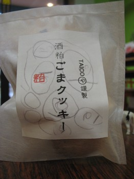 酒粕ごまクッキー ¥300